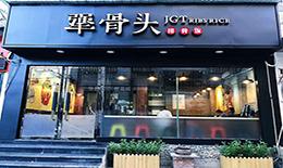 80小伙创办犟骨头,不到半年拿下天津,在全国开了80家店